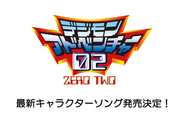 Digimon Adventure 02 Best Partner Kizuna