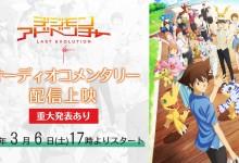 Photo of Stream de Digimon Adventure LAST EVOLUTION Kizuna viene con un importante anuncio…