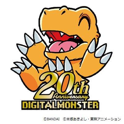 ¡Novedades sobre el vigésimo aniversario de Digimon!