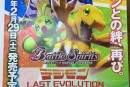 Battle Spirits LAST EVOLUTION en febrero.