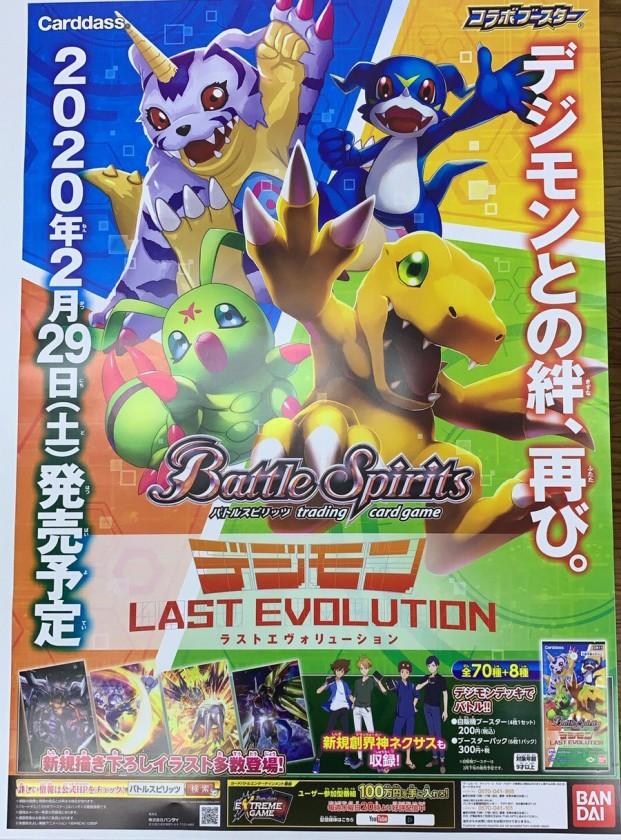 Battle Spirits Digimon LAST EVOLUTION Card Game