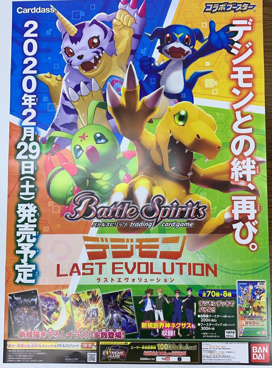 Photo of Battle Spirits LAST EVOLUTION en febrero.