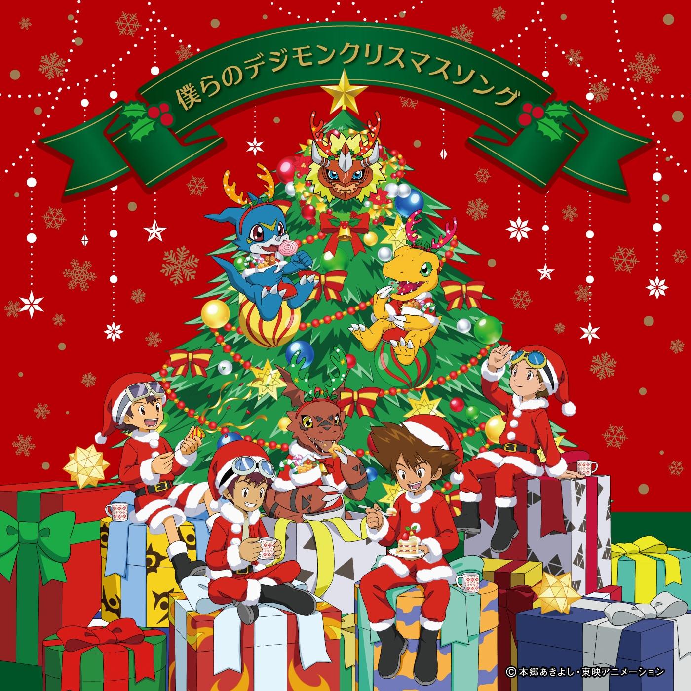 Bokura no Digimon Christmas Song