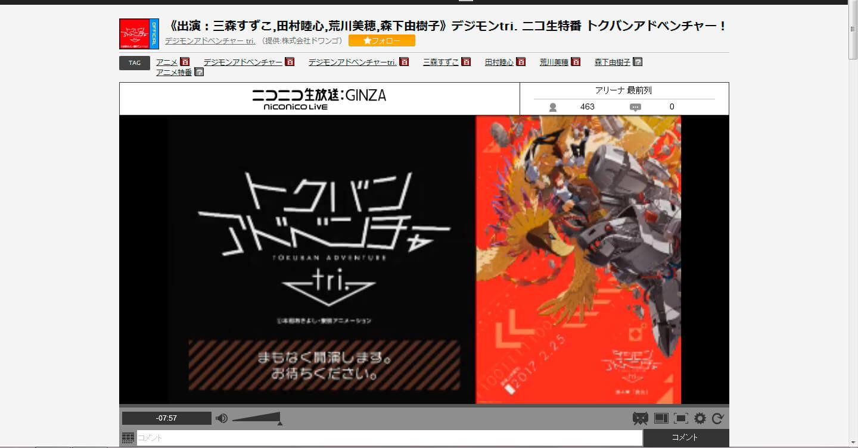 Novedades durante el Digimon Adventure Tri – Tokuban Adventure
