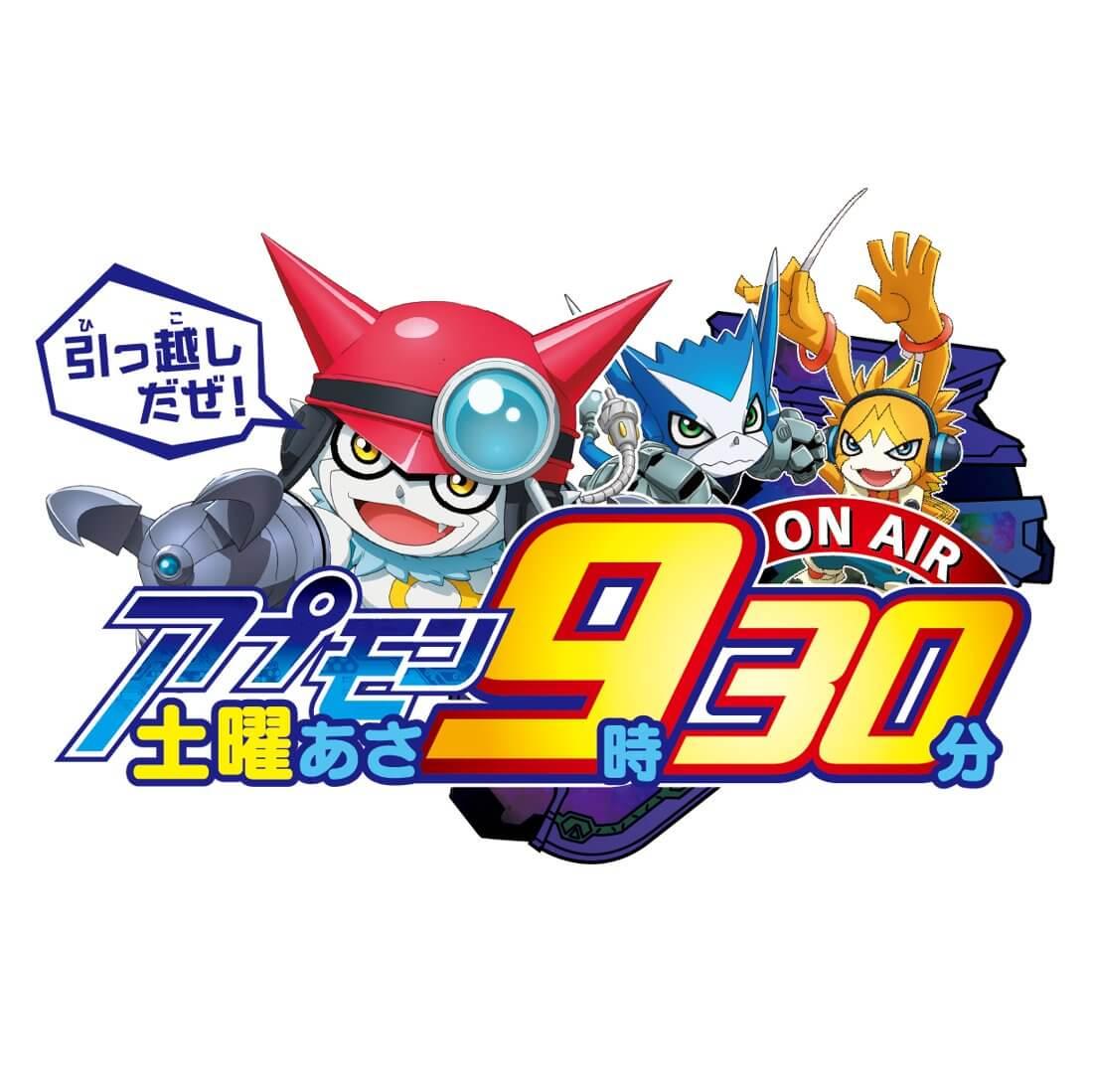 Digimon Universe Nuevo horario de emisión