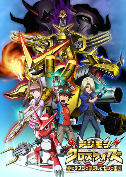digimon xros wars death generals