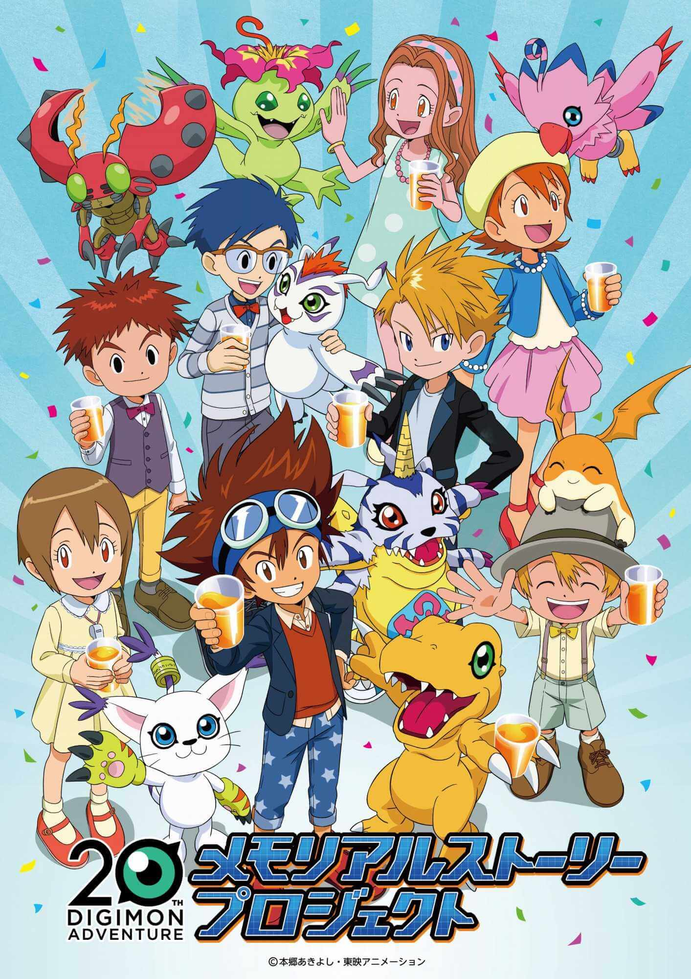 Anuncian: Digimon Adventure