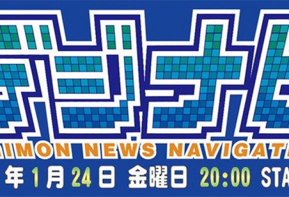 Digimon News Navigation, en Enero.
