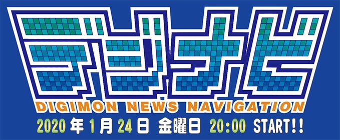 Photo of Digimon News Navigation, en Enero.