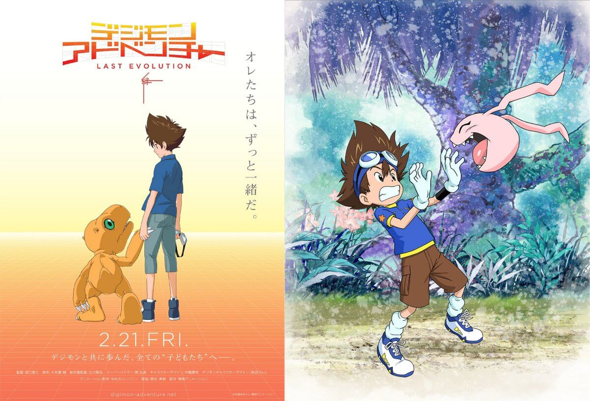 Digimon Adventure: Last Evolution Kizuna estrena el 21 de Febrero de 2020.