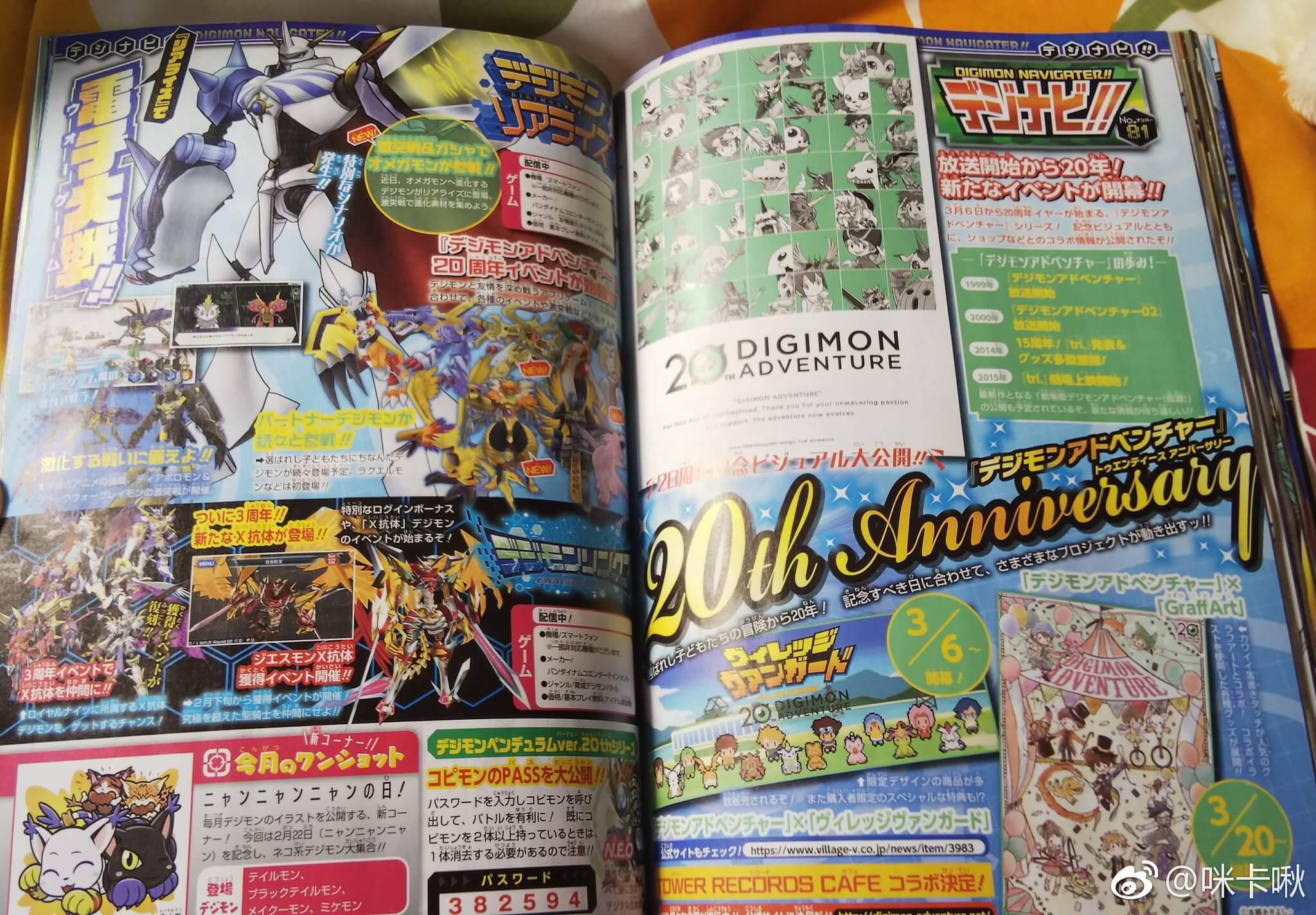 ¿Qué ocurre con Digimon Survive? - ¡Novedades de la V-Jump!