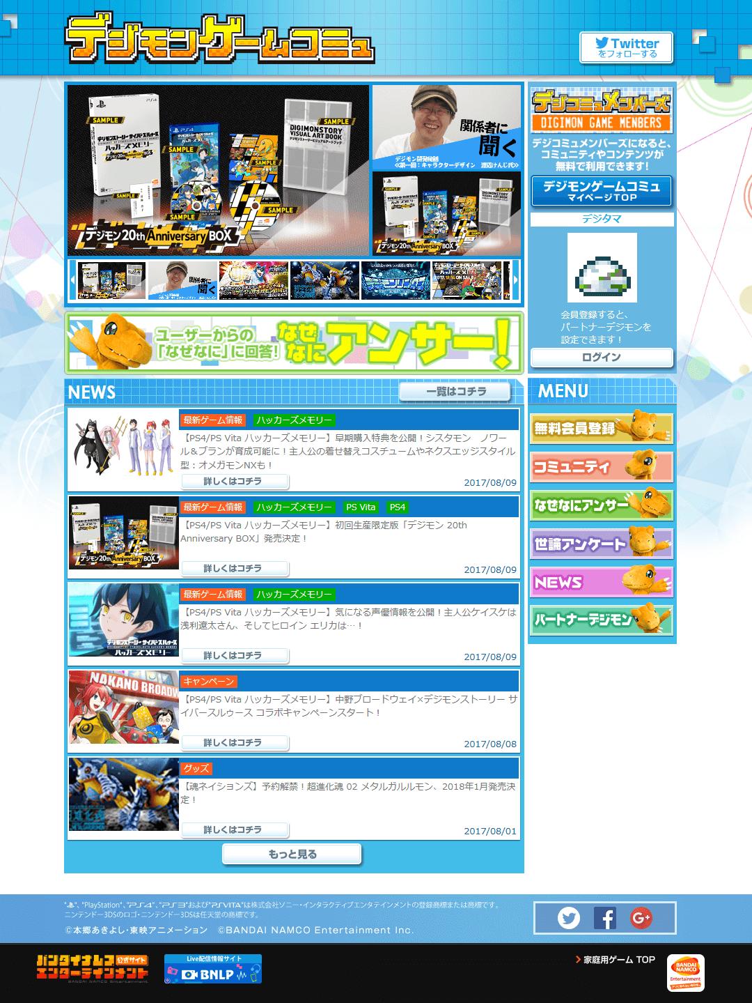 El sitio web de la comunidad de Juegos de Digimon abre!