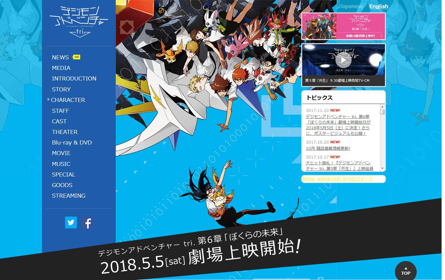 5 de Mayo de 2018, estrenará la sexta ova de Tri, Bokura no Mirai